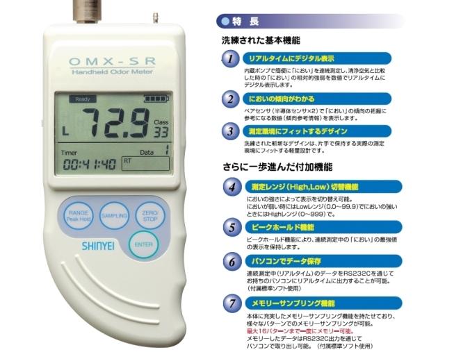 臭い計測 臭い測定 機器 レンタル 車の排ガス測定 車の黒鉛測定 ...